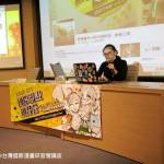 2013_taiwan_international_comic_learning_seminal