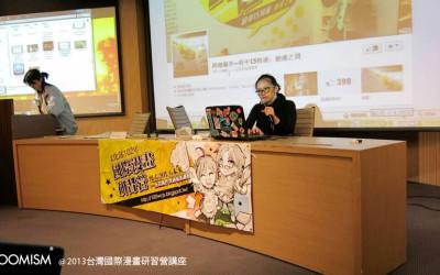 2013台灣國際漫畫研習營講座